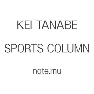 スポーツトレーナとしてタナベケイのコラム