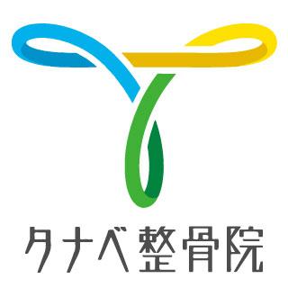 タナベ整骨院の治療の方針